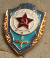 COLLECTIBLE SOVIET PIN