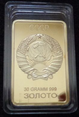 1oz. Soviet USSR CCCP Russian Gold Bar bullion 24kt GP