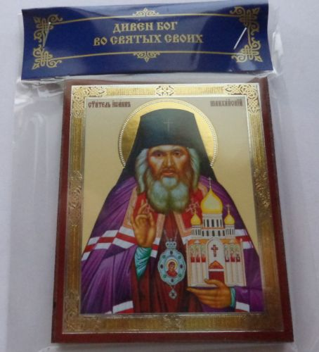 Russian wood icon Saint John,Wonderworker of Shanghai & San Francisco