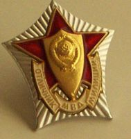 soviet CCCP POLICE MVD BADGE PIN SCREWBACK