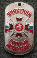 RUSSIAN DOG TAG PENDANT MEDAL participant of militant actions