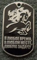 RUSSIAN DOG TAG PENDANT MEDAL spetsnaz horse