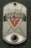 RUSSIAN DOG TAG PENDANT MEDAL SECURE SERVICE
