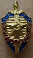 CCCP SOVIET KGB OF USSR BADGE PIN enamel