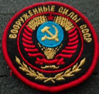 Soviet CCCP /USSR/ Army Forces embroidered patch
