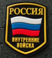 Russian POLICE MVD FLAG INTERIER patch
