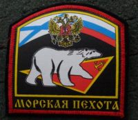 Russian Polar bear NAVY INFANTRY patch