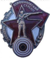 Russian Soviet USSR CCCP Voroshilov Sharp Shooter badge pin rare